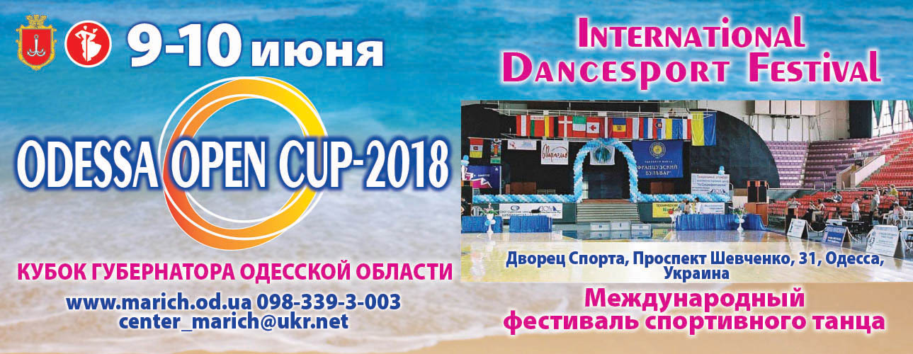 2018 open cup - измен