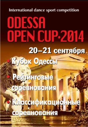Odessa Open Cup 2014